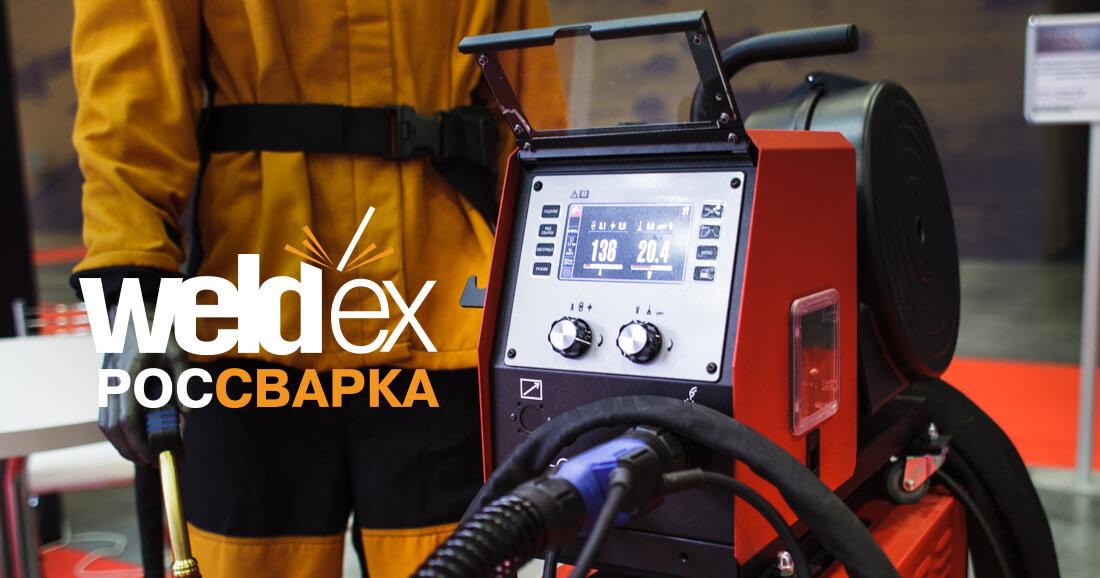 Приглашаем на выставку «WELDEX-2018»