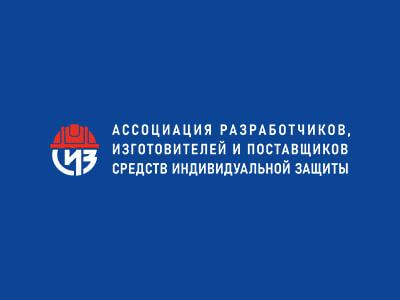 10 апреля 2020 «АВТОграф ПТ» вступил в Ассоциацию «СИЗ»